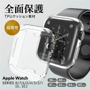 Apple Watch series3 クリアケース アップル ウォッチ スマホ フルカバー 全面液...