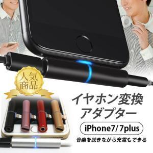 iPhone 充電 イヤホン iOS 10.3.3 対応 変...
