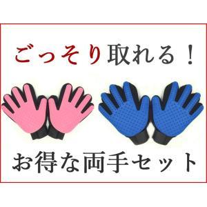 【お得な両手セット登場!】ペット グルーミング グローブ 右...