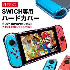 Nintendo switch スイッチ ハードケース 全面保護 ハード カバー ケース クリア 保...