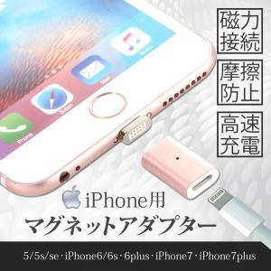 iPhone アイフォン アダプター マグネット 充電器 ケ...