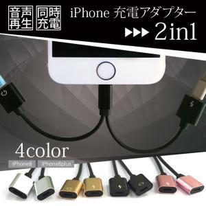 iPhone 8 X 7 充電 イヤホン アダプター 音声再...