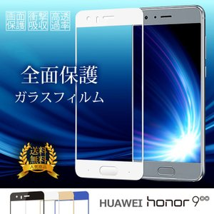 対応機種:HUAWEI honor 9 素材:ガラス フィルムサイズ:約 60(W)×140(H)m...