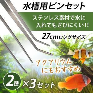 水槽用 ハーバリウム ピンセット ロング ステンレス 27cm 2種×3セット【セット価格でお得】ア...