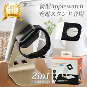 Apple Watch iPhone 充電用アルミ材質スタン...