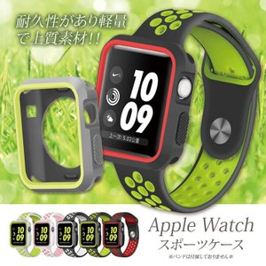 Apple Watch スポーツ TPUケース アップルウォ...