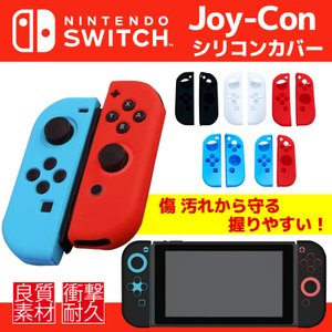 Nintendo Switch Joy-Con専用カバー ソフトタイプ 任天堂 ニンテンドースイッチ...