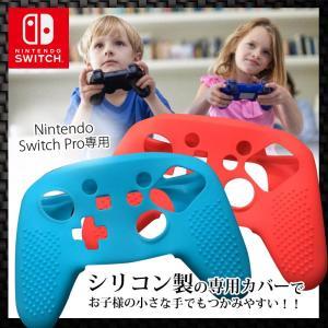 Nintendo Switch Pro コントローラー カバ...