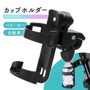 ドリンクホルダー 自転車 ボトルケージ サドル ハンドル ペットボトル 飲み物 ドリンク ベビーカー...