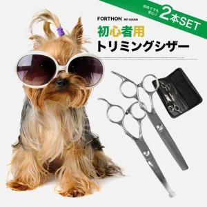 愛犬愛猫のトリミングに、ペット用シザー・セニングシザーの入門セットです。  シザー先端は特別な丸い設...