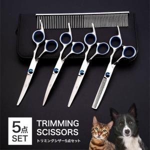 愛犬や愛猫・ペットに最適なトリミングシザー5点セット。 初心者でも使いやすいデザインのハサミのセット...