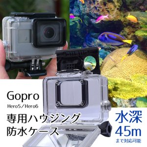 GoPro 防水 ハウジングケース Hero7 Hero6 Hero5 水中撮影 ゴープロ 透明度抜...