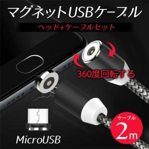 Android 充電 マグネットケーブル 2m 360° Micro USB 充電器 充電ケーブル ...