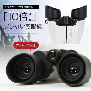 双眼鏡 10倍 コンサート用 ライブn手ブレしに...の商品画像