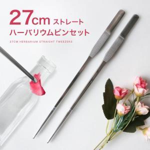 ハーバリウム作りに便利。 ハンドメイドの繊細な作業に便利なロングタイプ。 美しい鏡面加工で高級感のあ...