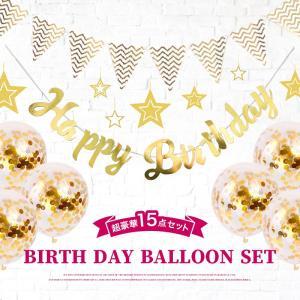 誕生日 飾り付け 15点セット ガーランド バルーン 風船 ハッピー バースデー 文字 HAPPY BIRTHDAY サプライズ  スター 星 お祝い パーティー ディスプレイ