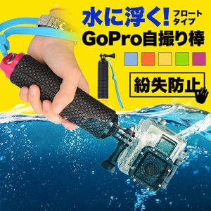 GoPro 自撮り棒 フロートグリップ アクセサリー gopro hero5 hero6 hero7...