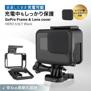 GoProの完全設計の保護フレームとシリコンレンズカバー。 大切なGoProを衝撃や傷から守ります。...