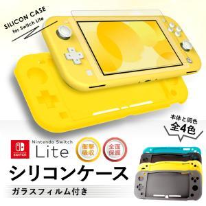 Nintendo switch Lite スイッチ ライト シリコンケース ガラスフィルム付き 全面...
