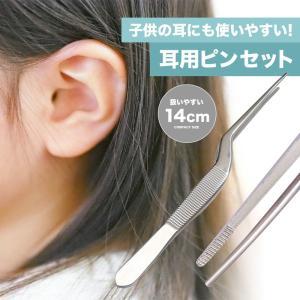 耳用 ピンセット  14cm しっかり掴める ルーツェ型 耳掻き 耳かき 耳掃除用品 クリーナー 医...