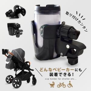 ベビーカー専用 ドリンクホルダー ボトルホルダー ボトルケージ ペットボトル 飲み物 ドリンク カフェ 哺乳瓶 水筒 360度回転 車椅子 自転車