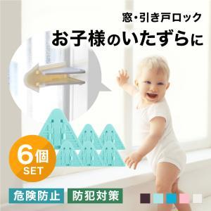 窓ストッパー 6個セット 窓 ロック 引き戸 扉 チャイルドロック ベランダ 子供 赤ちゃん ペット...