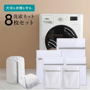 洗濯ネット 8枚セット 大切な衣類を守る ランドリーネット 下着 形崩れ防止 洗濯用品 家庭用品 ト...