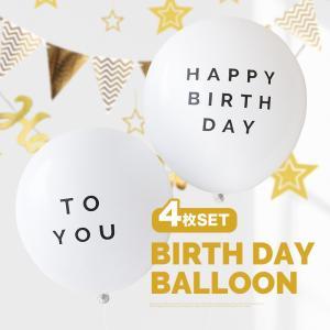 HAPPY BIRTHDAY TO YOU バルーン 4枚 風船 パーティー happy birth...