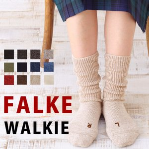 【30%OFF】 2017秋冬 ファルケ FALKE ウォーキー WALKIE #16480 ファルケ 靴下 レディース 厚手 ソックス