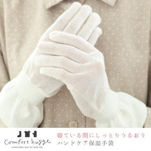 保湿 手袋 ハンドケア保湿手袋 グローブ 寝ながら 手袋 シルク コットン 美容 レディース 428-147-02|elragarden