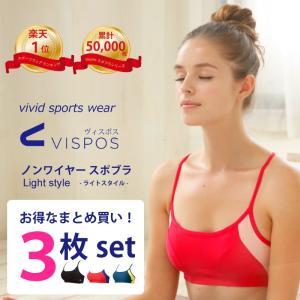 スポーツブラ ライトスタイル 3枚組 福袋 ヴィスポス VI...