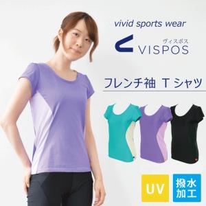 半袖tシャツ レディーススポーツ フレンチ袖 日本製VISP...