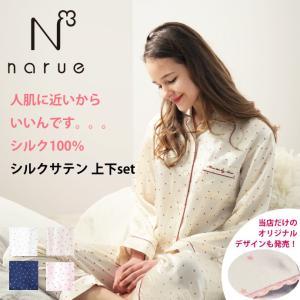 narue ナルエー パジャマ シルク シルクサテン 絹 シルク100% パジャマ 寝巻き ナイトウェア シルク