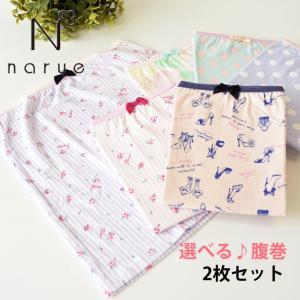 選べる福袋 narue(ナルエー) あったか ハラマキ 2枚...