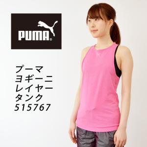 ポイント15倍 プーマ tシャツ PUMA ヨギーニレイヤー...