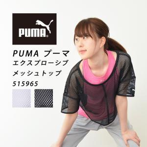 ポイント15倍 PUMA スポーツウェア トップス エクスプ...