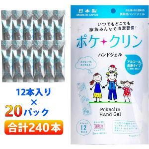 【240本セット 在庫あり】アルコールジェル ハンドジェル 日本製 携帯用 ポケクリン 除菌ジェル 240本入り[2ml×12本×20パック] (2ML-20)|elsies