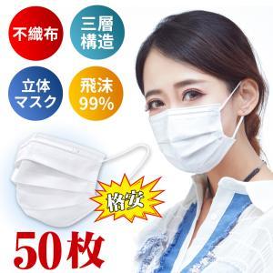 マスク 50枚 使い捨てマスク ホワイト 不織布 男女兼用 ウィル ス対策 ますく 普通サイズ 風邪 花粉 PM2.5対策 日本国内発送 変 更、キャンセル不可 (CN50BZB)|elsies