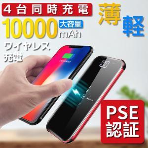 【PSE認証済】 モバイルバッテリー 大容量 軽量 薄型 10000mAh Qi ケーブル内蔵 急速充電器 ワイヤレス LED残量表示 iPhone Android 充電器 送料無料の画像