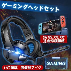 ゲーミングヘッドセット ヘッドホン ヘッドフォン マイク付き ゲーム用 重低音 PC パソコン fp...