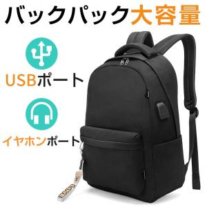 バックパック 大容量 PC リュック 軽量 USBポート&イヤホンポート搭載 通勤 通学 旅行 出張 アウトドア メンズ レディース 兼用 多機能バッグ(bearbag)) elsies