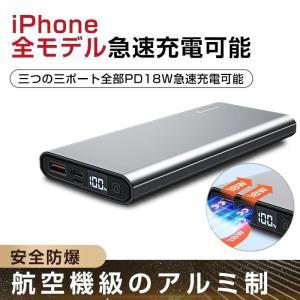 2021最新型 モバイルバッテリー 大容量 Micro-USB/Type-C入力 PD18W急速充電 航空機級のアルミ製 10000mAh PSE認証済(d32)|elsies