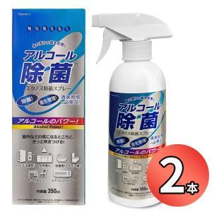 [2本セット]アルコール 除菌スプレー 在庫あり 即納 350ml エタノール 除菌スプレー 除菌 衛生管理   (cn-350ml-2)|elsies