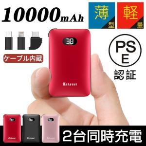 モバイルバッテリー Mini 大容量 10000mAh ケーブル内蔵 携帯充電器 コンパクト 薄型 軽量 2.1A急速充電 スマホ充電器 二台同時充電でき LEDデジタル画面の画像