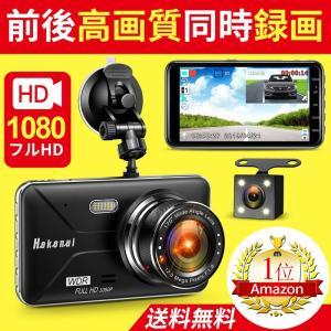 2019年最新版 ドライブレコーダー 1080PフルHD 前後カメラ 2カメラ 170度広角 Gセン...