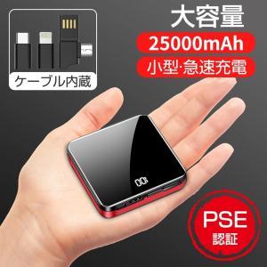 モバイルバッテリー 25000mAh 大容量 ケーブル内蔵 2.1A急速充電 USB充電器 二台同時充電でき 携帯充電器 LED残量表示 小型 コンパクト 旅行 持ち運び Hokonuiの画像