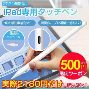 最新型 タッチペン iPad ペンシル 極細ペン先 磁気吸着 傾き感知 スタイラスペン iPad Pro 11 12.9インチ超高感度 Type-C充電 おしゃれ(p6-c) elsies