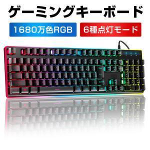 ゲーミングキーボード 有線 106キー日本語配列 防衝突 PC用キーボード RGB1680万色 6種...