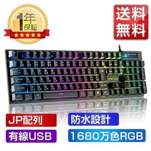ゲーミングキーボード 有線 7色LEDバックライト USB キーボード 日本語配列 パソコン用 防水...