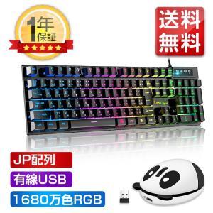 キーボード 有線 USB 日本語配列 キーボードマウスセット 7色LEDバックライト 106キー メ...